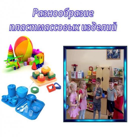 Все для учителя Исследовательский проект Свойства пластмассы  Играя воспитанники нашей группы проявляют познавательную активность Их заинтересовал вопрос из какого же материала изготовлены их игрушки