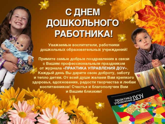 Поздравления с работников дошкольных учреждений