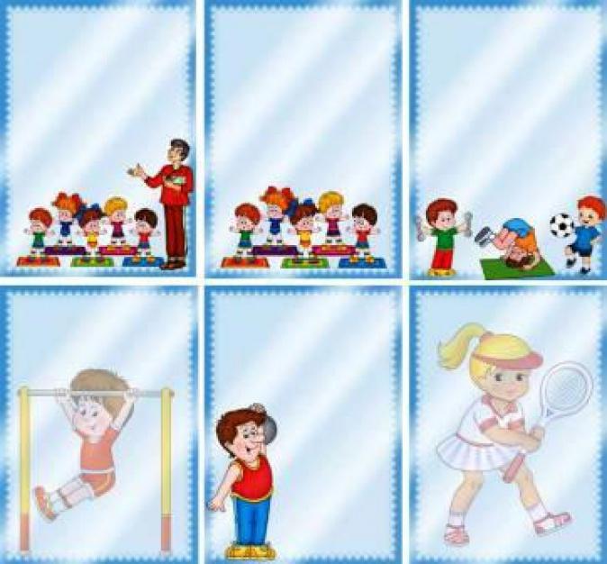 Картинки для оформления спортивного уголка