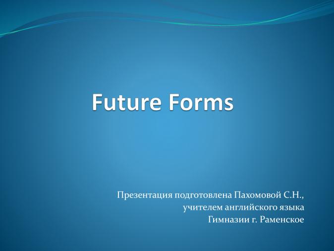 Все для учителя future forms Английский язык Методические  slide