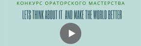 Конкурс ораторского мастерства «Let's Think about it and Make the World Better»