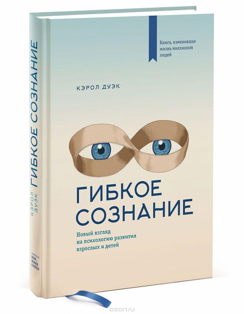 """Обложка книги """"Гибкое сознание"""""""