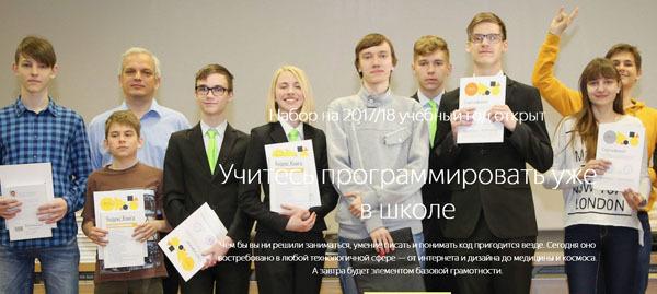 Яндекс открывает курсы для школьников в 15 городах