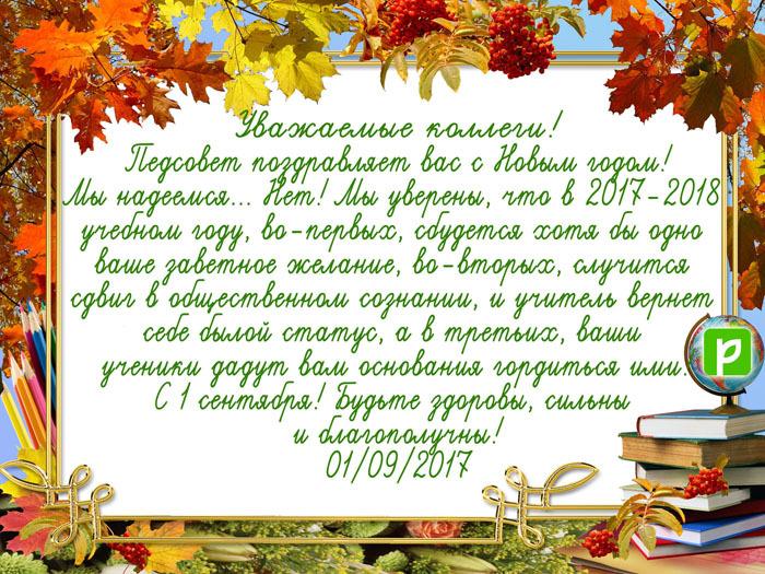Поздравление учеников и учителей с 1 сентября в прозе 100