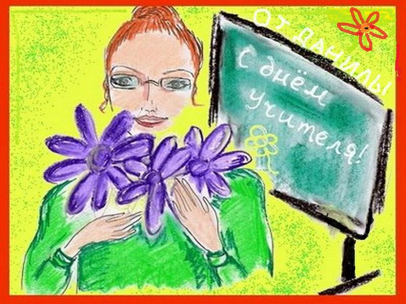 Картинка марта, картинки на день учителя для 1 класса
