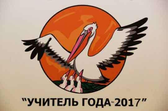 Преподаватель изГородищенского района поборется зазвание «Учитель года-2017»