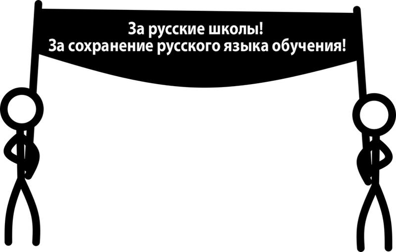 ВРиге проходит акция протеста взащиту русских школ