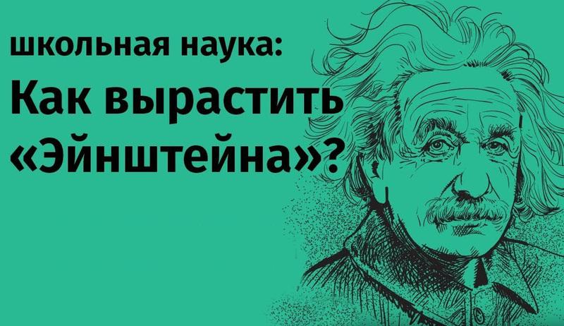 Как вырастить «Эйнштейна»? Школьная наука