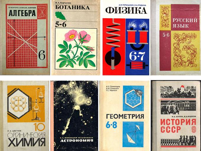 Учебник советский по математике 2 класс.