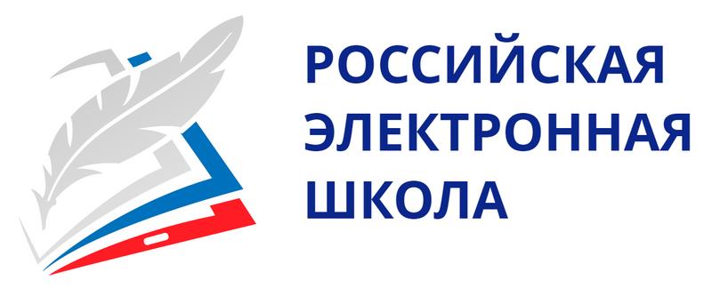 """""""Российская электронная школа"""""""