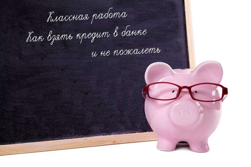 финансовой грамотности тема кредит 7 класс