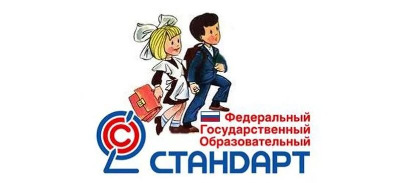 Закончилось общественное обсуждение проектов новых ФГОС