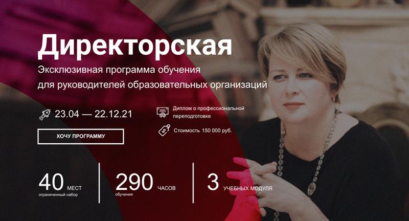 Сайт программы «Директорская»