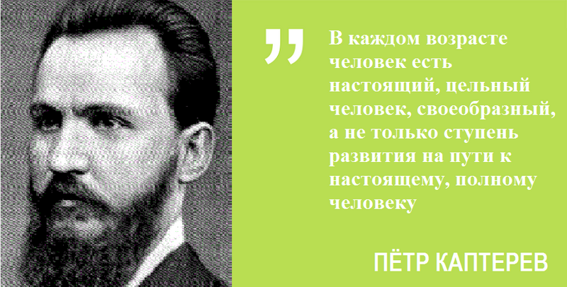 Цитата Каптерева