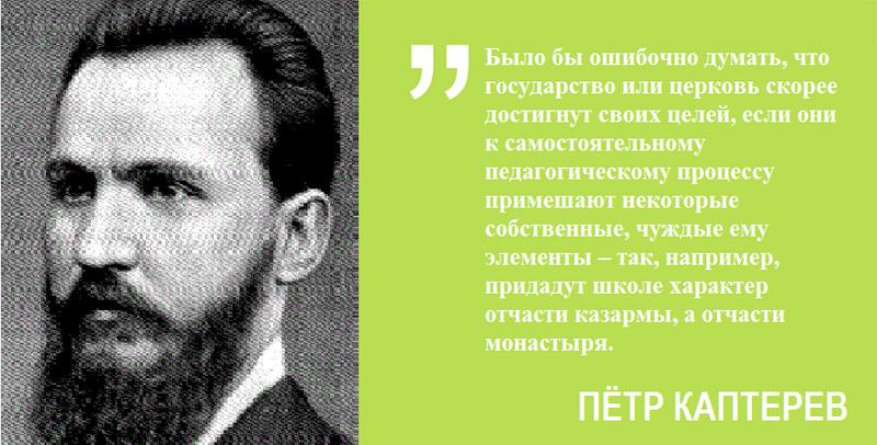 Цитата Петра Каптерева