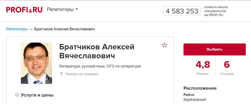 Репетитор Алексей Братчиков