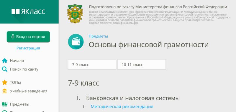 """Раздел """"Финансовая грамотность"""" на Якласс"""
