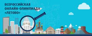 Школа «Летово» запускает всероссийскую онлайн-олимпиаду