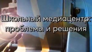 Подготовлен видеосеминар «Школьный медиацентр: проблемы и решения»