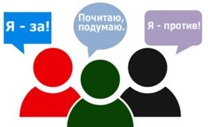 Мнения россиян о необходимости ФГОС разделились