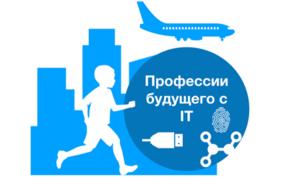 Завершился конкурс разработок интегрированных занятий «Кем быть? Профессии будущего с IT»