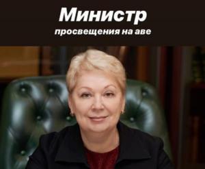 Школьники меняли аватарку на фото министра Васильевой в надежде хорошо написать итоговое сочинение