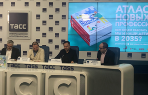Полтора килограмма профессий будущего презентовали в Москве