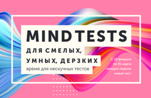Прокачай логику и английский с MIND TESTS в преддверии Международной Олимпиады