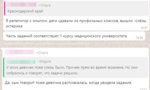 Выпускники пожаловались Путину на неоправданную сложность ЕГЭ по химии