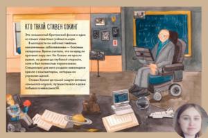 Как изучать биографию исторических деятелей сдетьми 21века