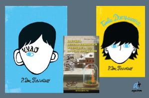 Три книги одетской травле, которые можно принести назанятия