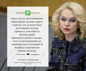 Татьяна Голикова высказалась за включение дистанционного образования в стандарт
