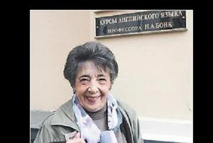 Умерла автор самого популярного в СССР учебника английского Наталья Бонк