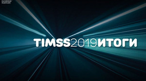 Российские школьники улучшили свои позиции в рейтинге TIMSS