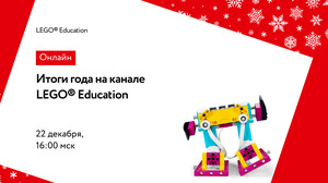 Итоги года на канале LEGO Education (видео)