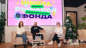Три школы вместо одной получили по миллиону рублей в конкурсе Рыбаков Фонда