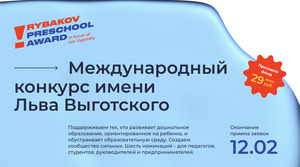 Прием заявок на конкурс имени Льва Выготского продлен