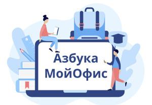 «Хаб Знаний МойОфис» распространяет бесплатное пособие по информатике для начальной школы