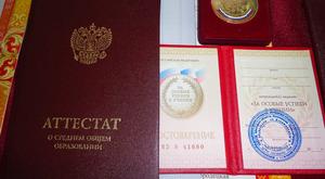 Опубликованы условия выдачи аттестатов с отличием и медалей в 2021 году