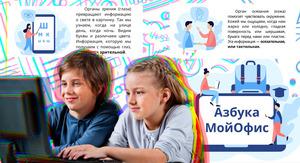 Как заинтересовать учеников начальной школы компьютером и смартфоном «для дела»