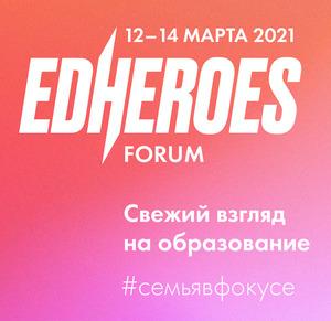 АНОНС: Глобальный форум EdHeroes стартует 12 марта