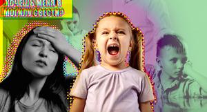 Манипуляции детей и родителей: как распознать и пресечь