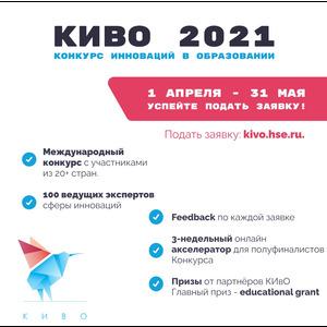 Федеральный Конкурс инноваций в образовании 2021
