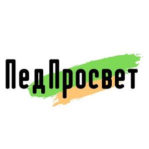 Всероссийская конференция преподавателей русского языка илитературы «ПедПросвет—2021»