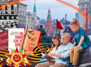 Как говорить с детьми о Великой Отечественной войне