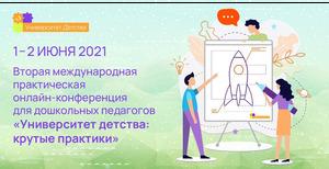 Международная практическая онлайн-конференция «Университет детства: крутые практики»