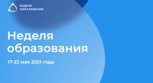 Стала известна подробная программа «Недели образования— 2021»