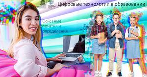 ИИТО ЮНЕСКО откроет доступ конлайн-курсу для учителей посозданию цифровых уроков