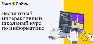 Яндекс.Учебник запустил интерактивный школьный курс поинформатике