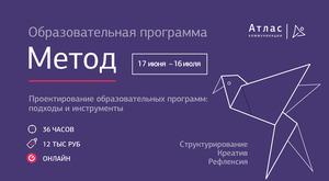 Образовательная программа «Метод»